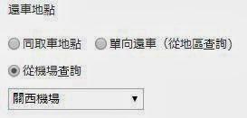 ToCoo租車教學_08