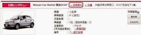 ToCoo租車教學_14