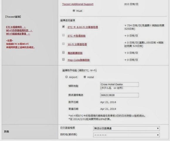 ToCoo租車教學_23