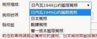 ToCoo租車教學_26