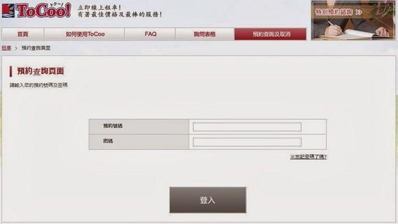 ToCoo租車教學_30