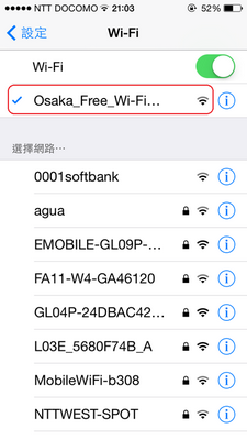 登入Osaka Free Wi-Fi_01
