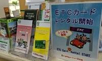日本租車公司借用ETC卡服務