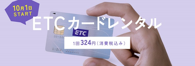Toyota-ETC-Rental-Fee