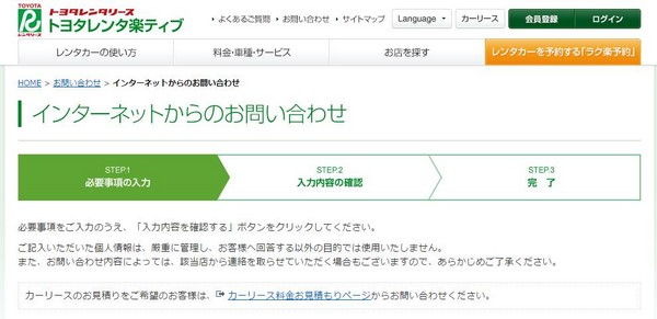 Toyota rent a car_inquiry_1