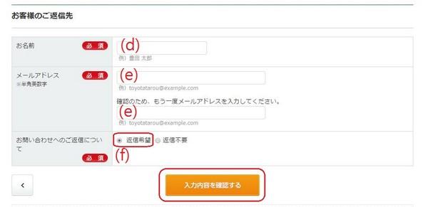 Toyota rent a car_inquiry_3