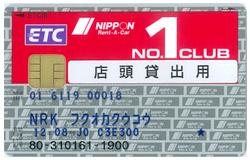 ETCカードイメージ