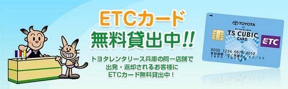ETCカード無料貸出中!