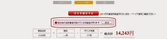 樂天市場日文版購物流程_12