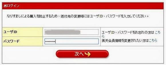 樂天市場日文版購物流程_14