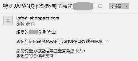 轉送Japan身份確認電郵