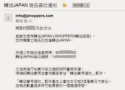 轉寄Japan收貨通知_01