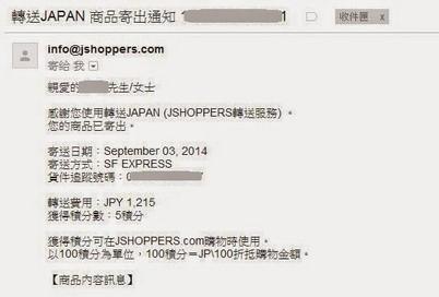 轉寄Japan轉送貨物通知