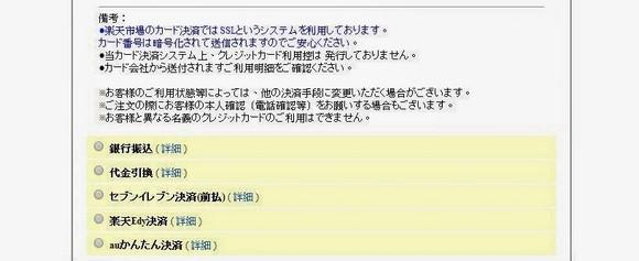 樂天市場日文版購物流程_06