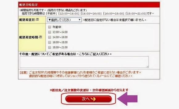 樂天市場日文版購物流程_08