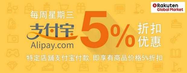 Japan Rakuten Market Alipay Discount