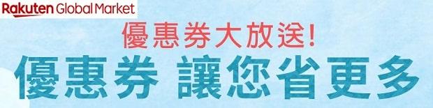 日本樂天市場優惠券