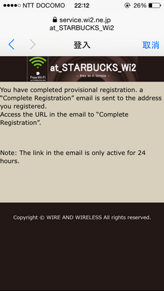 登記StarBucks WiFi帳號_08