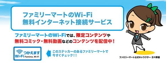 ファミリーマートの無料インターネット接続サービス