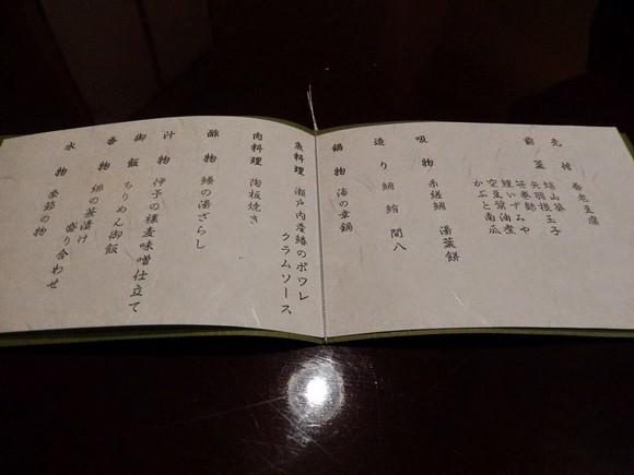道後温泉大和屋本店_晚餐_09