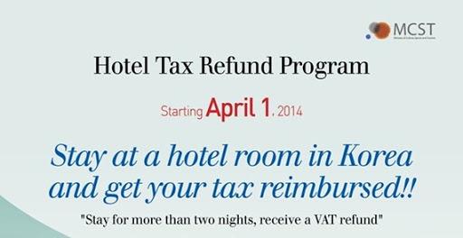 韩国酒店退税