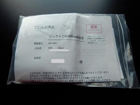RTM mobile樂天市場店Pocket WiFi Router_05