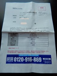 RTM mobile樂天市場店Pocket WiFi Router_07