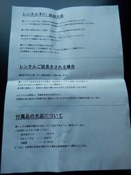 RTM mobile樂天市場店Pocket WiFi Router_08