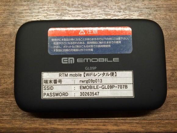 RTM mobile樂天市場店Pocket WiFi Router_17