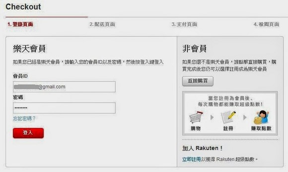 樂天市場RTM店租用WiFi Router流程_07