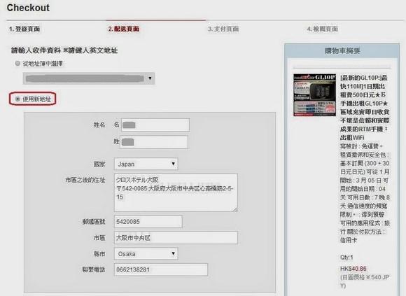 樂天市場RTM店租用WiFi Router流程_08