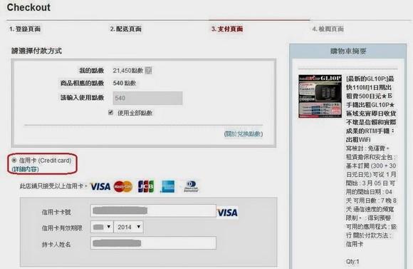 樂天市場RTM店租用WiFi Router流程_10