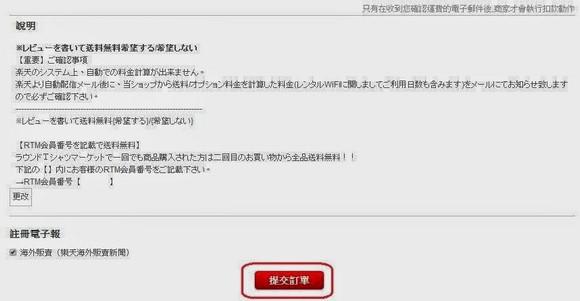 樂天市場RTM店租用WiFi Router流程_14