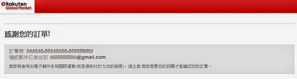 樂天市場RTM店租用WiFi Router流程_15