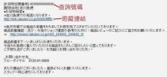 樂天市場RTM店租用WiFi Router流程_23