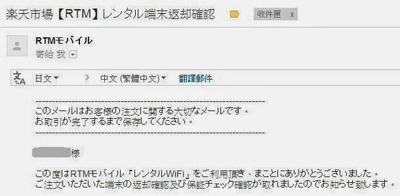 樂天市場RTM店租用WiFi Router流程_27