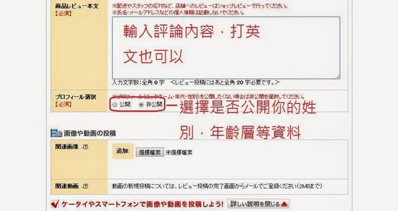 樂天市場RTM店租用WiFi Router流程_31