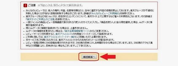 樂天市場RTM店租用WiFi Router流程_34