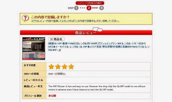 樂天市場RTM店租用WiFi Router流程_35