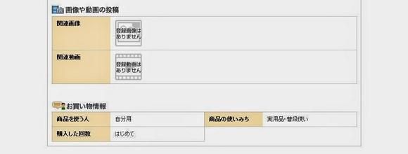 樂天市場RTM店租用WiFi Router流程_36