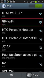 澳門格蘭披治大賽車看台WiFi_1