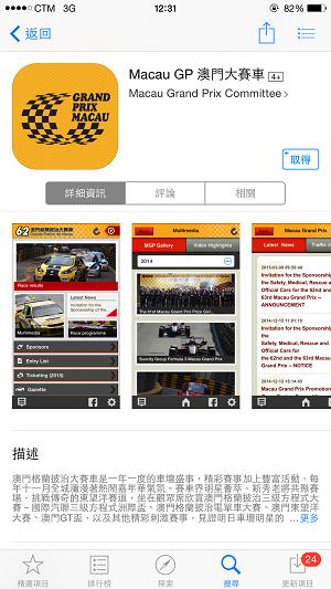 澳門格蘭披治大賽車手機App