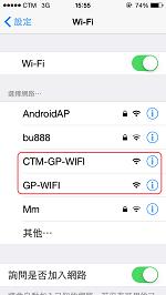 澳門格蘭披治大賽車看台WiFi