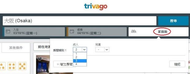Trivago_05