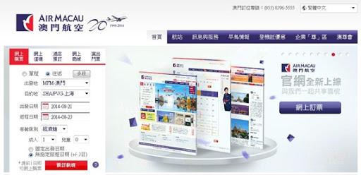 澳門航空新版網站