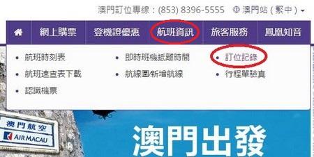 Air Macau Booking Status