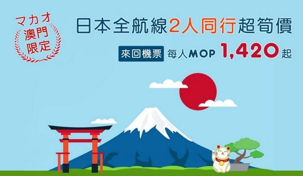 air-macau-japan-promo