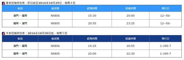 Air Macau_Fukuoka Promo_Schedule