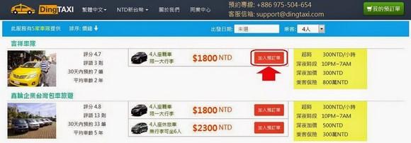 DingTaxi台灣包車預約網_預約步驟1