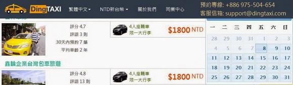 DingTaxi台灣包車預約網_預約步驟2